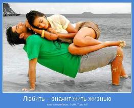 того, кого любишь. © Л.Н. Толстой