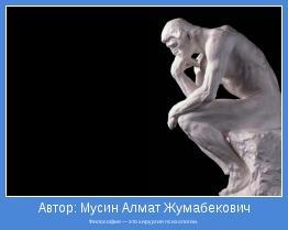 Философия — это хирургия психологии.