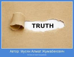 Истина не знает искушения.