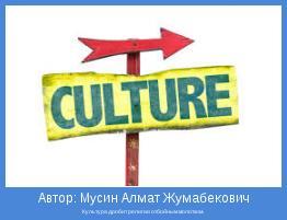 Культура дробит религии отбойным молотком.
