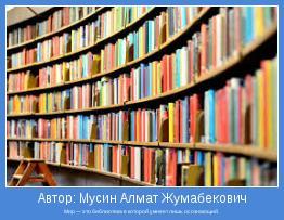 Мир — это библиотека в которой умнеет лишь осознающий.