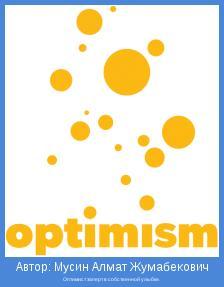 Оптимист заперт в собственной улыбке.