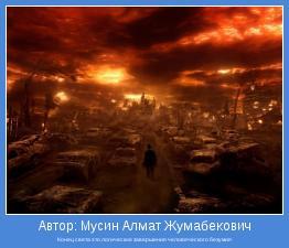 Конец света это логическое завершения человеческого безумия