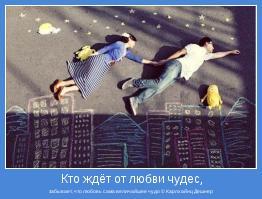забывает, что любовь сама величайшее чудо © Карлхайнц Дешнер