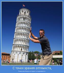 Пизанская башня не падает, а поднимается.