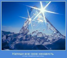 на льду, и ожидай восхода солнца...