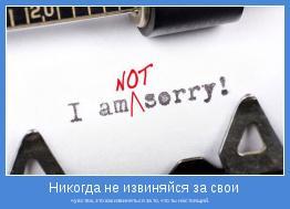 чувства, это как извиняться за то, что ты настоящий.