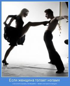 и не хочет слушать, не мешайте — может, она просто танцует.