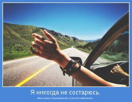 Мне нужны переживания, а не воспоминания.