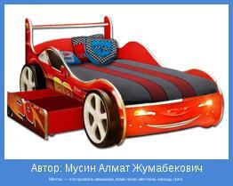 Мечты — это кровать машинка, кома лени, мечталь-овощь грез