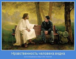 в его отношении к слову © Л.Н. Толстой