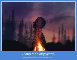 когда человек обжигается... © Софи Марсо