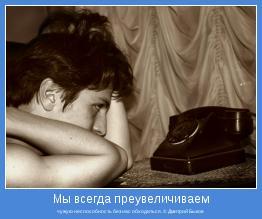 чужую неспособность без нас обходиться. © Дмитрий Быков