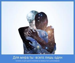 человек, но для одного человека ты можешь быть целым миром.