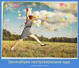 - это вера людей в чудеса.