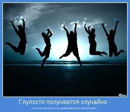 а потом становятся лучшими моментами нашей жизни...
