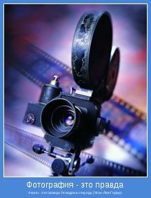 А кино - это правда 24 кадра в секунду (Жан-Люк Годар)