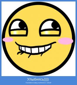 Улыбайся и мир улыбнется с тобой!