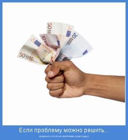 за деньги, то это не проблема, а расходы;)