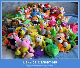 придуман бездомными игрушками! :)