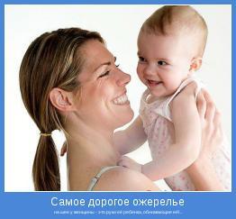 на шее у женщины - это руки её ребенка, обнимающие её!...