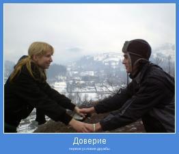 первое условие дружбы