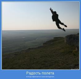 всегда омрачается страхом падения.