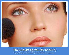 Скачать игру про макияж