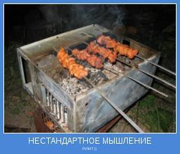 РУЛИТ ))