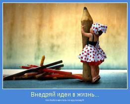 Не бойся мечтать по крупному!!!