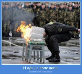 ЕЖЕЛИ ПО-РУССКИ СКРОЕН!