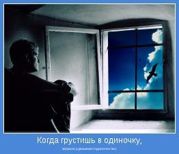 зеркало удваивает одиночество.