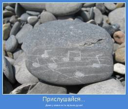 Даже у камня есть музыка души!