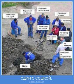 СЕМЕРО С ЛОЖКОЙ.