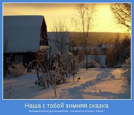 Любимый,она будет волшебной - снежной и уютной..с тобой..*