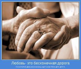 ПО КОТОРОЙ ДВОЕ, ВСЮ ЖИЗНЬ, ИДУТ НА ВСТРЕЧУ ДРУГ ДРУГУ!..