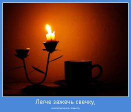 чем проклинать темноту