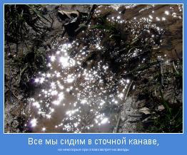 но некоторые при этом смотрят на звезды