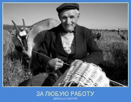 БЕРИСЬ С ОХОТОЙ