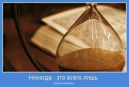 вопрос времени....