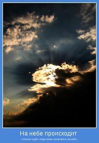 столько чудес, надо лишь посмотреть на небо.