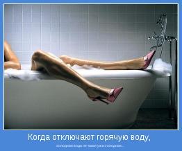 холодная вода не такая уж и холодная...