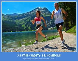 Иди на пробежку! БЕГ - источник РАДОСТИ! :-)