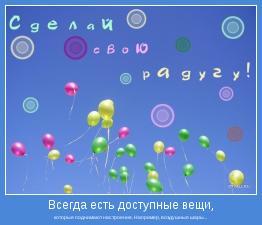 которые поднимают настроение. Например, воздушные шары...