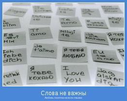 Любовь понятна на всех языках