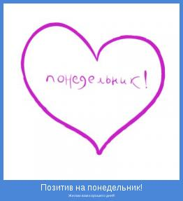 Желаю вам хорошего дня!!!