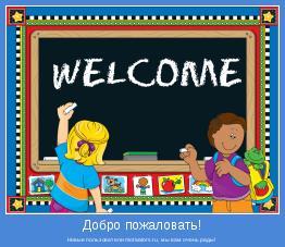 Новые пользователи motivators.ru, мы вам очень рады!
