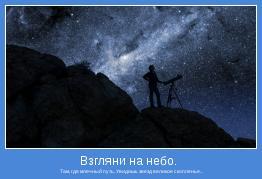 Там, где млечный путь, Увидишь звезд великое скопленье...