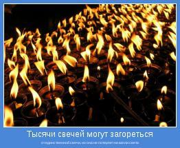 от единственной свечи, но она не потеряет ни капли света