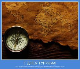 Пусть жизненный компас всегда указывает вам правильный путь!